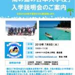 コタキナバル日本人学校、入学者募集中!