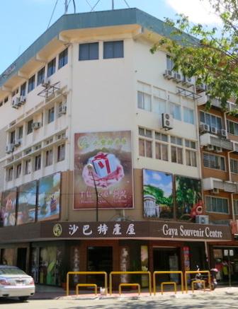 Gaya-Souvenir-Centre