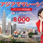 エアアジア、福岡〜クアラルンプール線開設!就航セールは今夜、片道8000円から!