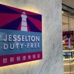 東マレーシア初のDuty Freeストア、ジェッセルトンモールにオープン!