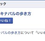 Facebook版「コタキナバルの歩き方」始動!